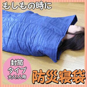 軽くてあったかアルミ加工と不織不タイプの寝袋2点セット災害の避難時など寝る場所すらままなら...