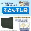 布団干し袋(ホコリや花粉の付着を防ぎます)