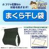 枕干し袋1個用(ほこりや花粉の付着を防ぎます)