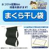 枕干し袋2個用(ホコリや花粉の付着を防ぎます)