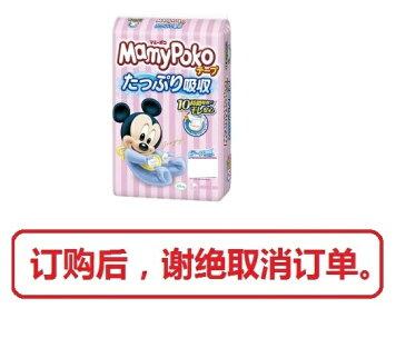 [海外発送対応] mamypoko マミーポコ Mサイズ 64枚入/Lサイズ 54枚入★おむつ たっぷり吸収★