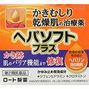 【第2類医薬品】ヘパソフトプラス 85g 4987241139200