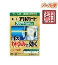 【第2類医薬品】ロートアルガードクリアマイルドEXa 13mL 4987241134731★メール便