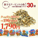 <旅するアーモンド小魚ミニ(30袋入り)>小袋(個包装)タイプ