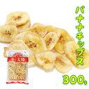 ★ポイント15倍★\送料無料/<バナナチップス 300g> ココナッツオイルでサックサク! 海と太陽...