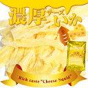 \送料無料669円/<濃厚チーズいか>濃厚なチーズが柔らか肉厚のイカに染み込んだ旨みたっぷりおつまみ!ビールに!焼酎に!酒の肴に!海と太陽 チーズイカ 【RCP】