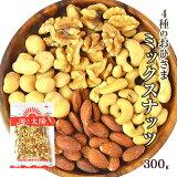 4種のおひさまミックスナッツ