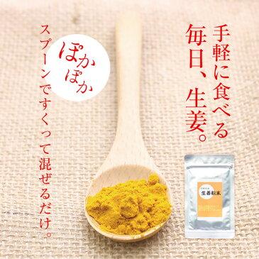 <生姜粉末10g>宮崎県産生姜100%使用!温活に!しょうがであったまろー。原材料はショウガのみ!ショウガ本来の風味! 生姜 しょうが粉末 ショウガ粉末 ショウガ おんかつ