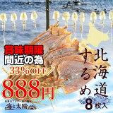 北海道するめ