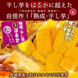 宮崎県産干し芋150g×2パック