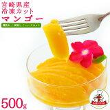 冷凍カットマンゴー500g