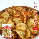 \送料無料1,170円!/<いわし炙り焼き>甘辛く、香ばしい味がいわしを引き立た...