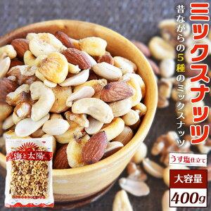 \送料無料/大容量400g!うす塩仕立て!<昔ながらの5種のミックスナッツ>(落花生、ジャイアントコーン、アーモンド、カシューナッツ、生くるみ) 有塩