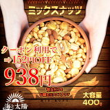 昔ながらの6種ミックスナッツ