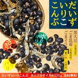 <大容量!320gだいず&いりこんぶ>北海道産の香ばしいサクサク黒大豆と瀬戸内九州産味付ごま小魚、そして北海道産「昆布」のミックスです♪【RCP】