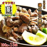 鶏の炭火焼+しじみスープ
