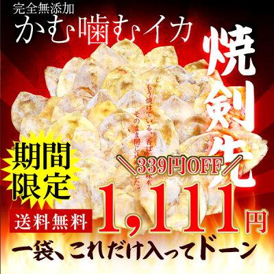 チャック袋入!そのまま食べられる焼剣先いか♪200gたっぷり!旨みたっぷり【シーフード甲子園...