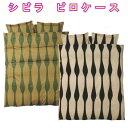 枕カバーシビラ オンダ シビラ ピロケース 43×90cm