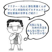 潜在意識とカタカムナ/丸山修寛