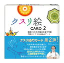 クスリ絵 CARD-2(ビオ・マガジン)