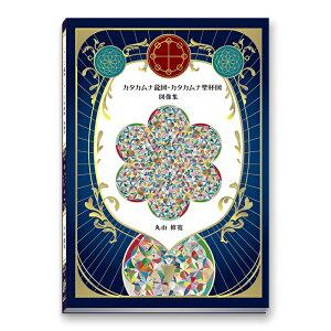 【6/14〜6/21決算感謝祭実施中】カタカムナ龍図・カタカムナ聖杯図 図像集
