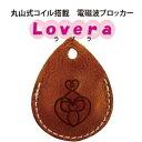 電磁波ブロッカー『Lovera〜ラブラ〜』