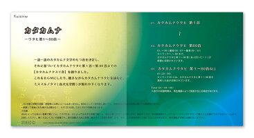CDカタカムナウタヒ第1〜80首