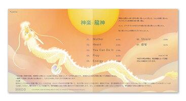 神楽・龍神歌詞カード