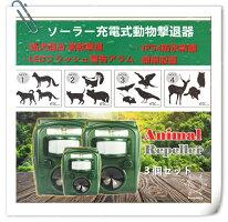 動物撃退器超音波害鳥対策害獣対策ソーラー式害獣撃退器