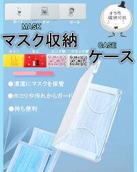 マスクケース携帯用収納ボックスマスク入れフェイスマスク用樹脂軽量持ちやすい収納ケースポータブル抗菌