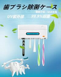 歯ブラシ除菌器UV歯ブラシ除菌器99.99%除菌&殺菌壁掛け式紫外線カビ防止歯ブラシ収納ホルダー/ケース静自動タイマー自動電源オフ機能