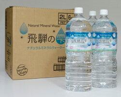 天然水;飛騨の雫