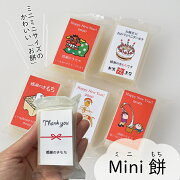 【ご注文は50個〜】ちょっとしたプレゼントに「mini餅(ミニもち)」