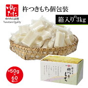 個包装もち3kg箱(約50g×約60個入り)単一国産もち米100% ミニ餅 送料無料