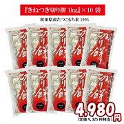 大感謝SALE!数量限定☆PRICEDOWN!!「きねつき切り餅1kg×10袋セット」(秋田県産たつこもち米100%)切餅ゆのたに