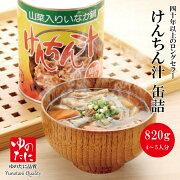 「けんちん汁缶詰」2号缶(4〜5人分)おふくろの味越後魚沼