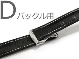 「オメガ(OMEGA)向け」輸入王オリジナルベルトデビルDバックル用型押しクロコメンズ腕時計社外品19/16mm