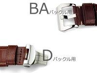 「パネライ(PANERAI)向け」輸入王オリジナルベルト44mmケース用型押しクロコ社外品
