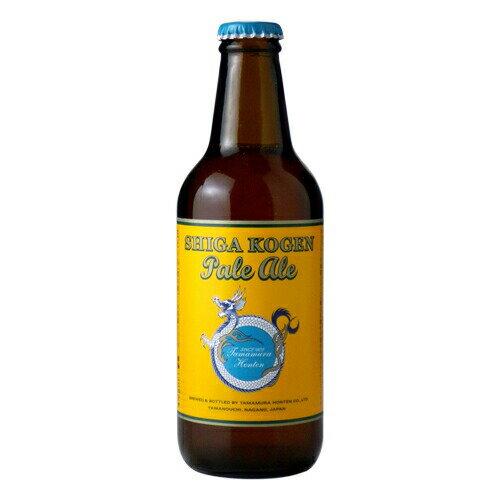 ビール 志賀高原ビール ペールエール 330ml クール便 (03841)(ca) 長野県 beer(66-7)