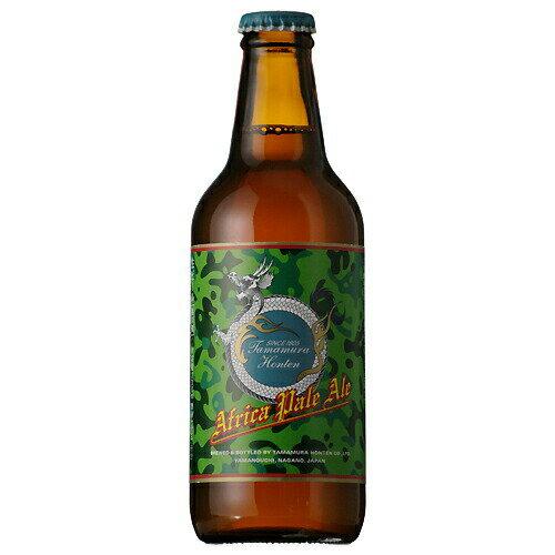 ビール 志賀高原ビール アフリカペールエール 330ml クール便 (03847)(ca) 長野県 beer(66-7)