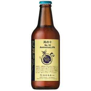 志賀高原ビール 其の十 / No. 10 - Anniversary IPA - 330ml 【2本】