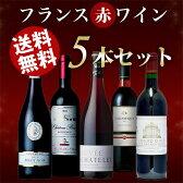 【送料無料】フランス赤ワイン5本セット/通常サイズ7本分まで同梱可能です(計12本まで)【ワインセット】