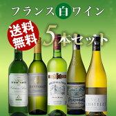 【送料無料】フランス白ワイン5本セット/通常サイズ7本分まで同梱可能です(計12本まで)【ワインセット】