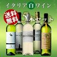 【送料無料】イタリア白ワイン5本セット/通常サイズ7本分まで同梱可能です(計12本まで)【ワインセット】