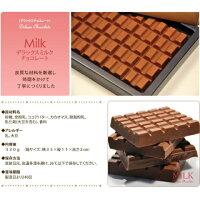 「デラックスミルクチョコレート」2箱セット(330g入り×2箱)代引不可/ゆうパケット/ポスト投函