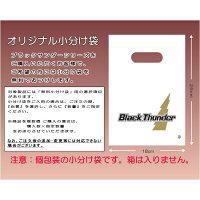 有楽製菓『サンダーセット2B』白いブラックサンダー20本&ブラックサンダー20本チョコレート