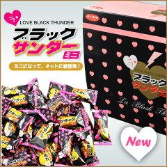 【送料無料】『ラ・ブラックサンダー ミニバー』2箱セット(標準26個入り×2箱)