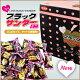 【送料無料『ラ・ブラックサンダー ミニバー』2箱セット(標準26...