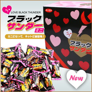 ラ・ブラックサンダー バージョン バレンタイン チョコレート