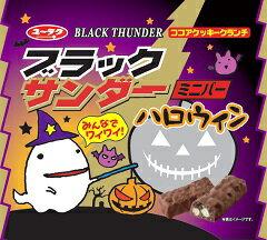「ブラックサンダー ミニバー(HWバージョン)」2袋、「白いブラックサンダー」、「東京サンダー...
